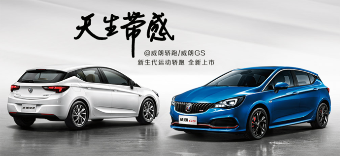 Buick_Excelle_XT-2016-China