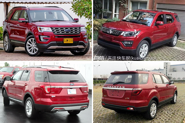 Chinese-clone-Changan_CX70-Ford_Explorer